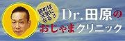 Dr.田原のおじゃまクリニック
